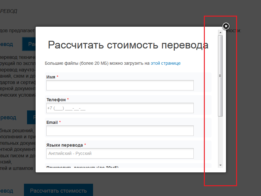 Problems with form size (in iframe) - Forums - Crosstec